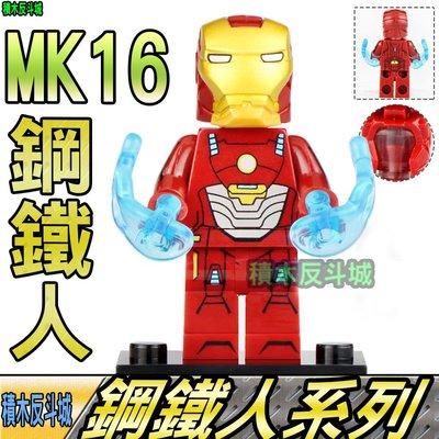 【積木反斗城】鋼鐵人 鋼鐵俠 MK16 馬克16 復仇者 超級英雄 人偶 欣宏 1230/相容 樂高 LEGO 積木