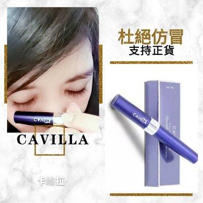 卡維拉 Cavilla 睫毛液 杜絕仿冒支持正貨