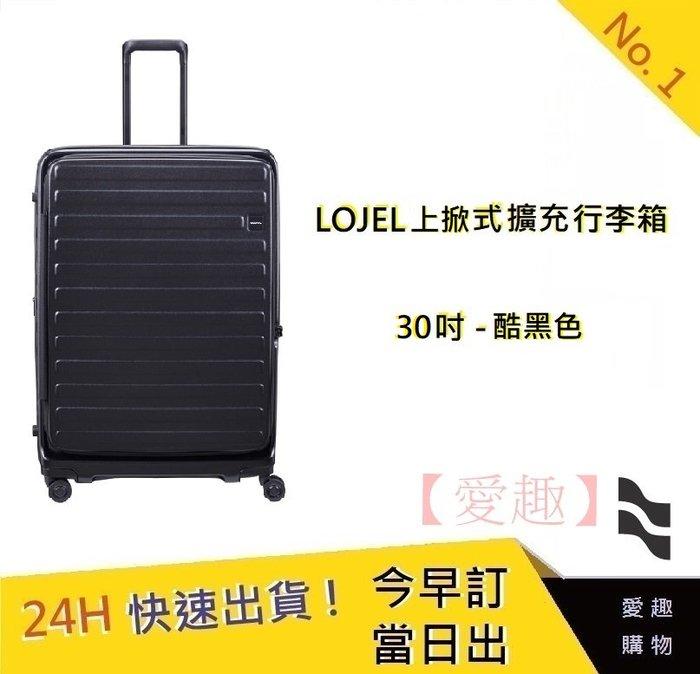 LOJEL CUBO 30吋上掀式擴充行李箱-酷黑色【愛趣】C-F1627  羅傑 登機箱 旅行箱 行李箱