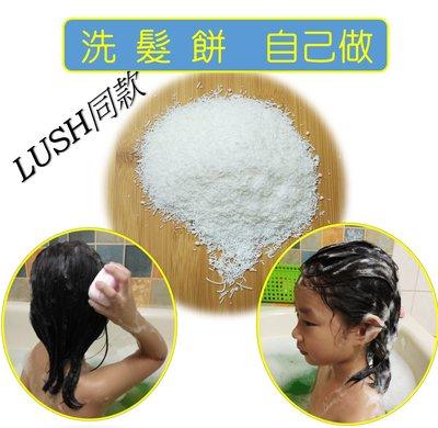 (1公斤) 洗髮餅界面活性劑 自製Lush同款洗髮餅 shampoo bars