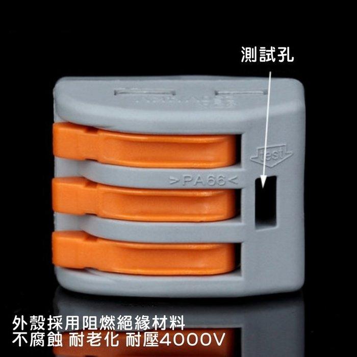 【奇滿來】DIY電線連接器3頭 壓線帽 接線頭 電源接頭固定 軟硬導線接線神器 快速接線頭器 PCT-213型號ALAQ