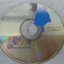 白色小館C02~CD~梁靜茹 戀愛的力量