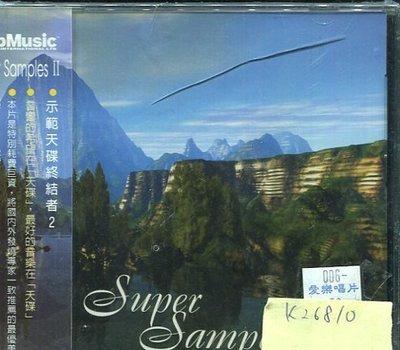 *真音樂* SUPER SAMPLES II 全新 K26810
