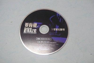 紫色小館78-5--------姜育恆-劉家昌之歌
