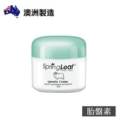 澳洲 Spring Leaf 綠芙 胎盤素綿羊霜 100g 保溼乳液 乳霜【V576002】小紅帽美妝