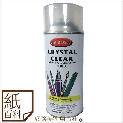 【紙百科】KRYLON crystal clear 1303 透明晶體保護噴膠(透明亮光)容量312g,防水/不褪色
