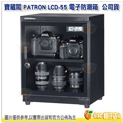 送軟墊 寶藏閣 PATRON LCD-55 微電腦數字型 電子防潮箱 公司貨 55公升 5年保固 適用相機 攝影器材.等