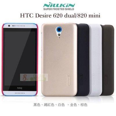 s日光通訊@NILLKIN原廠 HTC Desire 620 dual sim 超級護盾手機殼 磨砂保護殼 硬殼保護套