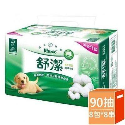 【限宅配】舒潔棉花萃取抽取衛生紙90抽*8包*8串(箱) (購潮8)