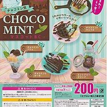 J.Dream Choco Mint Mascot 扭蛋
