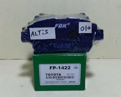豐田TOYOTA ALTIS 01-07 VIOS 03- 煞車來令片 前來令片 日本FBK 其他車型歡迎詢問