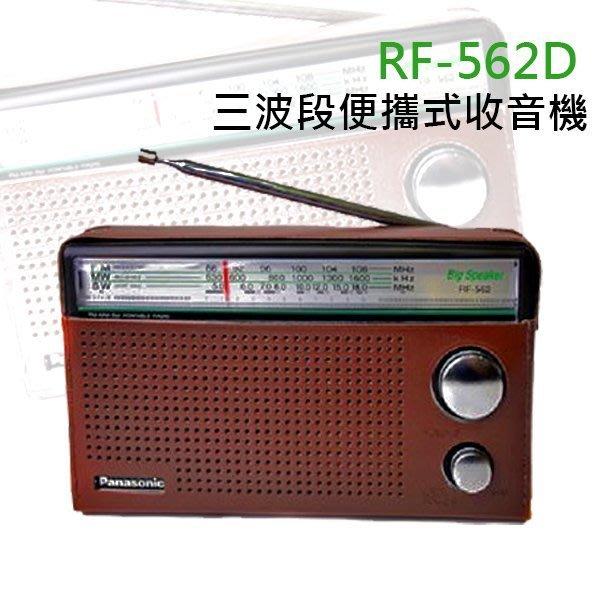 「小巫的店」實體店面*(RF-562D) Panasonic三波段便攜式收音機.復古造型.皮套肩帶
