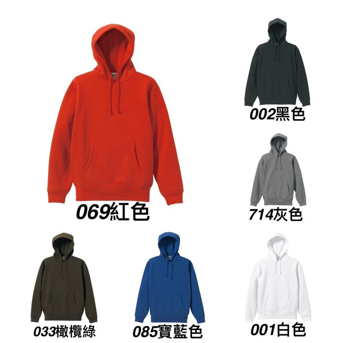 GOSPEL【United Athle 10oz 】厚磅 素面 內刷毛 保暖 帽T 3561801