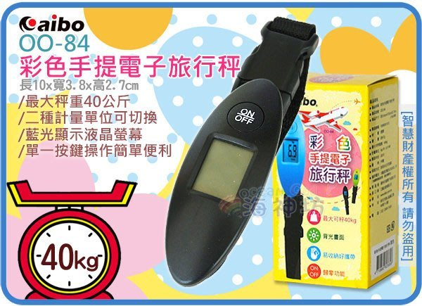 =海神坊=OO-84 AIBO 彩色手提電子旅行秤 行李秤 電子秤 家用秤 吊秤 釣魚秤 蔬果秤 2種單位 0~40kg