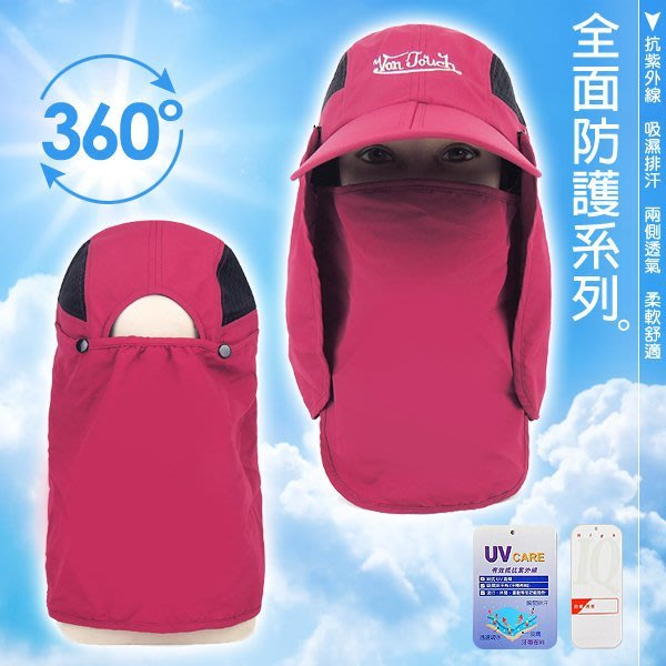 Von Touch 多功能拉鍊式大面積口罩/抗UV透氣快乾/可摺疊收納棒球帽-多功能全面覆蓋/ 抗UV透氣工作帽-典雅紅