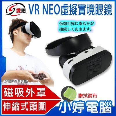 【小婷電腦*手機配件】 全新 IS愛思 VR NEO 虛擬實境眼鏡 ABS強化外罩/旋鈕式頭圍/立體3D影片/防藍光