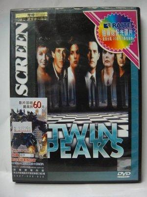 喜歡可議價@83044 DVD 雪琳芬【雙峰】全賣場台灣地區正版片【Movie】電影博物館