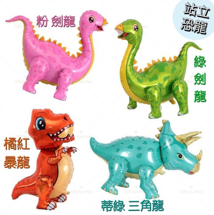 ◎艾妮 EasyParty ◎ 現貨🎈【 恐龍站立氣球 】 派對佈置 生日用品 兒子最愛 恐龍派對 兒子禮物 生日氣球