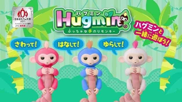 兒童節送啥  2018 日本Hugmine 互動型掌中猴 最佳玩具大賞候選 稀有版白猴
