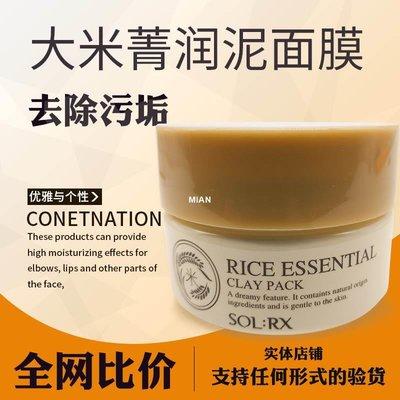 MIAN正韩~秀麗媤化妝品官網正品專柜大米箐潤清潔泥膜