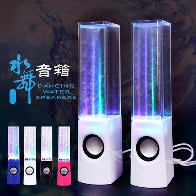 創意噴泉水舞電腦音響台式筆記本usb迷你音箱家用2.0低音炮七彩燈