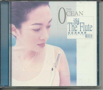 賴英里長笛演奏專輯The Ocean 海 The Flute CD_保存如新宣傳片