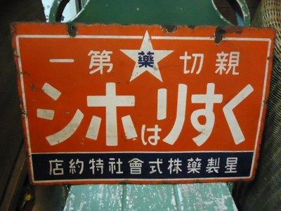 @阿布的店@早期日本星製藥老鐵牌-法瑯牌-矸仔店的好擺飾.