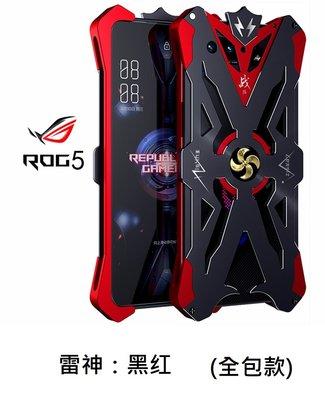 【現貨】ANCASE ASUS Rog Phone5 金屬邊框 金屬殼 手機殼保護套