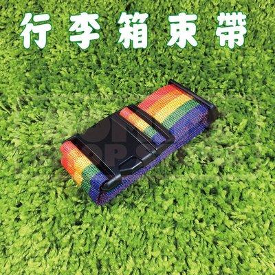 【H06】彩虹色 行李箱束帶 行李帶 ...