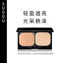 尹茵小姐·SUQQU晶采光感粉餅【僅粉芯】日本光澤輕薄粉質遮瑕控油定妝持妝