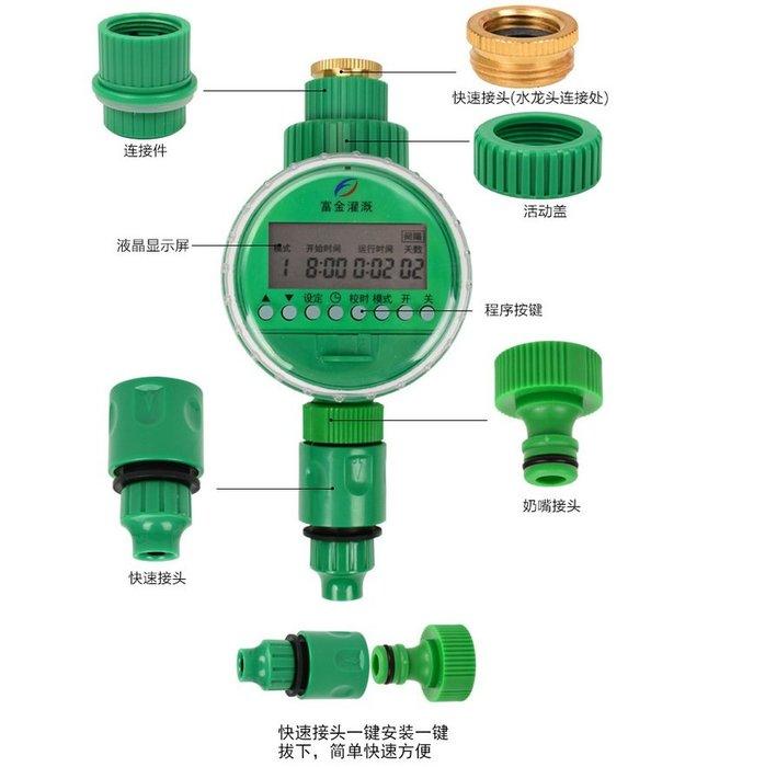 中文版 自動澆水定時器 自動澆花定時器 自動灑水控制器