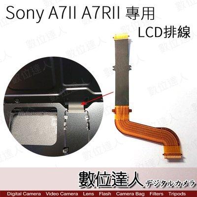 【數位達人相機維修】Sony A7M2 A7R2 LCD排線更換 / A72 A7RII A7RM2 A7II