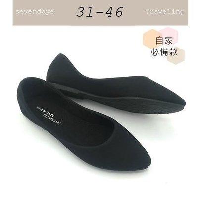 31碼[24HR急件出貨]大尺碼女鞋小尺碼女鞋素面磨砂質感百搭尖頭舒適娃娃鞋黑色(31-4546)現貨#七日旅行