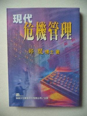【當代二手書坊】偉碩文化~邱毅~現代危機管理~定價250元~二手價69元