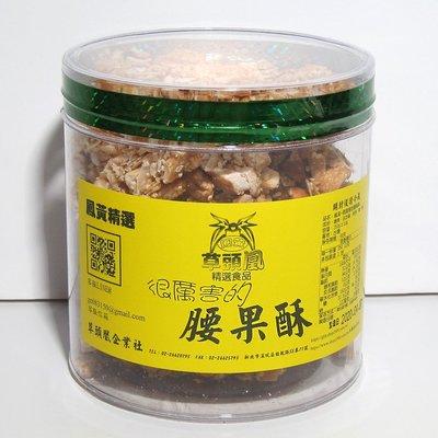 鳳黃-很厲害的腰果酥350g