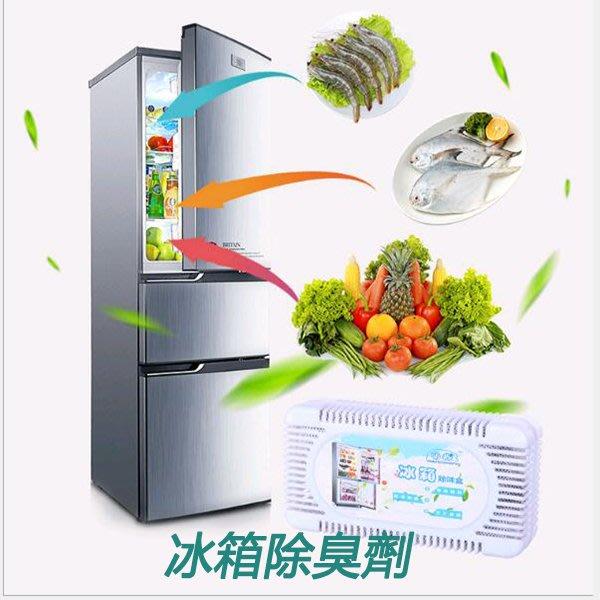 冰箱除臭劑