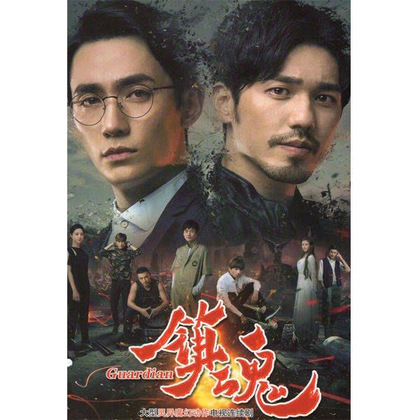 魔幻電視劇鎮魂DVD碟片光盤40集完整版白宇朱一龍辛鵬 精美盒裝