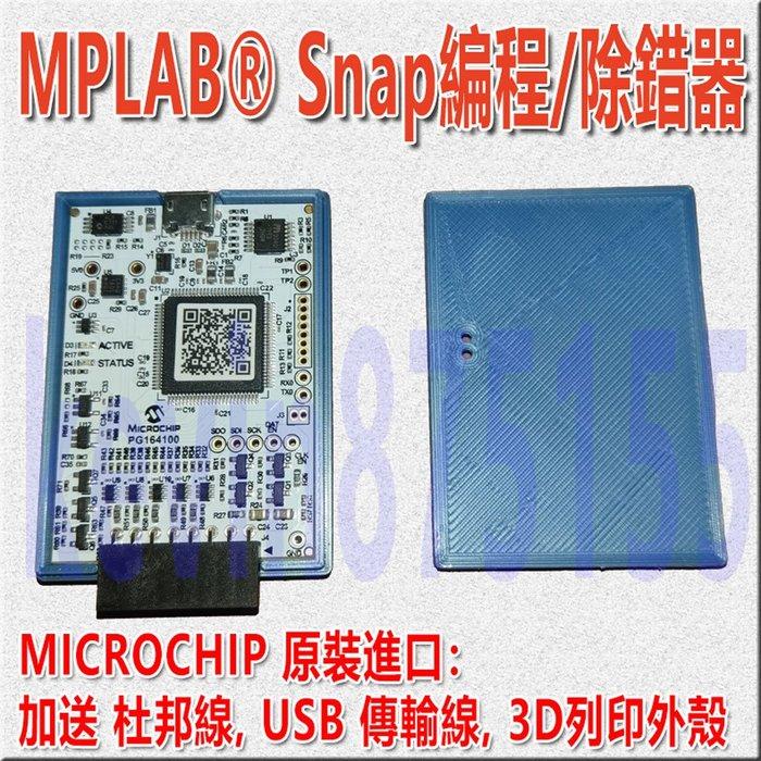 Microchip MPLAB SNAP PIC AVR SAM 除錯器 編程器 燒錄器