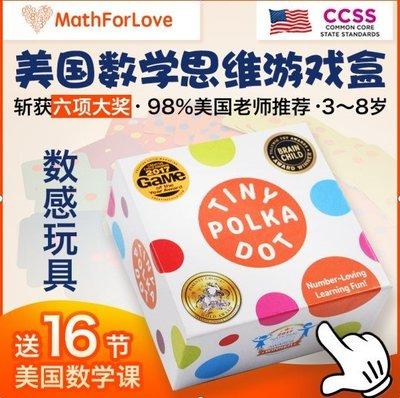 桌遊玩具美國MathForLove數學訓練思維桌游TINY POLKA DOT玩具prime climb AMDP