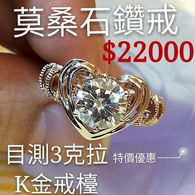 2克拉進口莫桑鑽寶愛心設計18k金玫瑰...