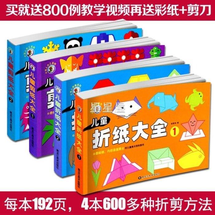 兒童剪紙書大全 3-6-8歲正方形千紙鶴材料 幼兒園手工益智折紙書【快速出貨】