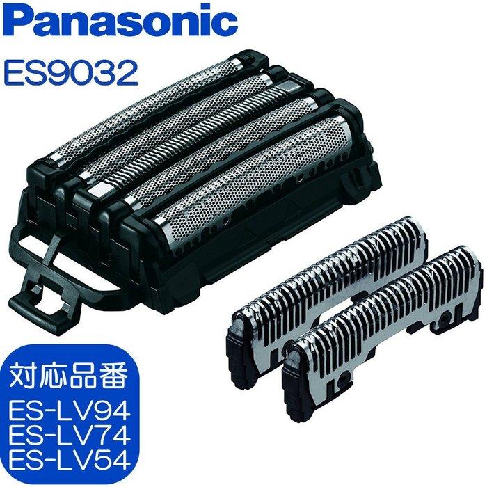 《FOS》日本製 Panasonic 國際牌 替換網刃 ES9032 刀網 刀頭 ES-LV9 LV74 LV54 耗材