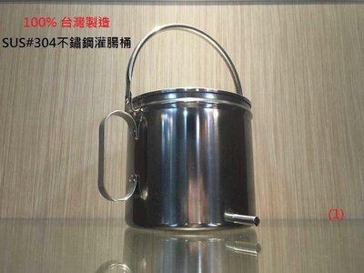重磅回歸 台灣製 304不鏽鋼灌腸桶 咖啡灌腸 葛森相關