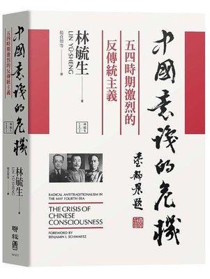《度度鳥》中國意識的危機:五四時期激烈的反傳統主義│聯經出版│林毓生│全新│定價:550元