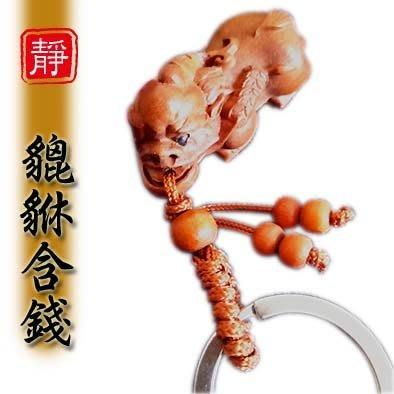 【靜心堂】現貨:桃木貔貅含錢鑰匙圈-避邪招財(4*1.5cm)