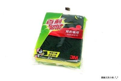 【圓融文具小妹】3M 百利 抗菌升級 餐具專用 海綿菜瓜布 2片入 除垢力強 起泡力佳 74s-2mu 台南市