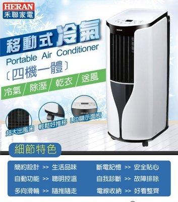 台南家電館-HERAN 禾聯移動式冷氣【HPA-32G】約4~6坪,移動空調 可自取