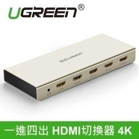 【AMY美美舖】綠聯 四進一出 HDMI切換器 4K Zinc Alloy版