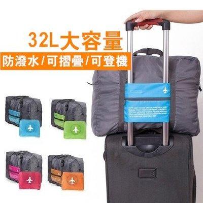 行李拉桿收納袋 包 小飛機可折疊大容量旅行袋 旅行箱行李箱外掛防水包 肩背包 收納包收納袋盥洗包 包中包【RB318】
