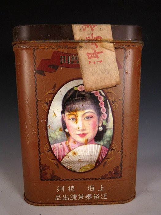 【 金王記拍寶網 】P1550  早期懷舊風中國上海杭州汪裕泰茶號出品 老鐵盒裝普洱茶 諸品名茶一罐 罕見稀少~